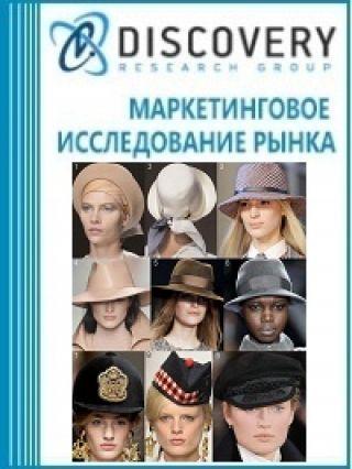 Маркетинговое исследование - Анализ рынка головных уборов в России