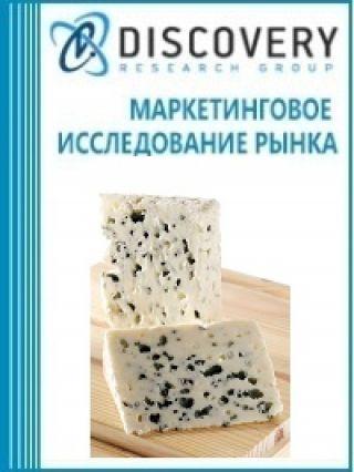 Маркетинговое исследование - Анализ рынка голубого сыра в России