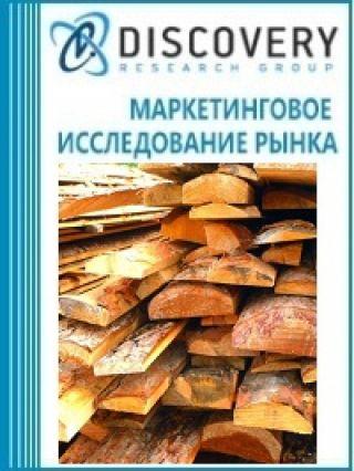Маркетинговое исследование - Анализ рынка горбыля делового в России