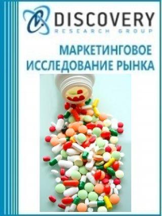 Анализ рынка гормональных препаратов в России