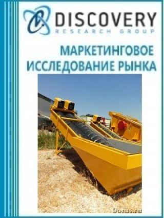 Анализ рынка горнодобывающего оборудования в России