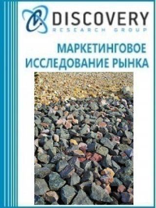 Маркетинговое исследование - Анализ рынка гравия в России