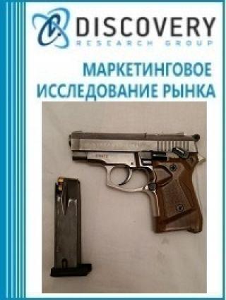 Анализ рынка гражданского оружия в России