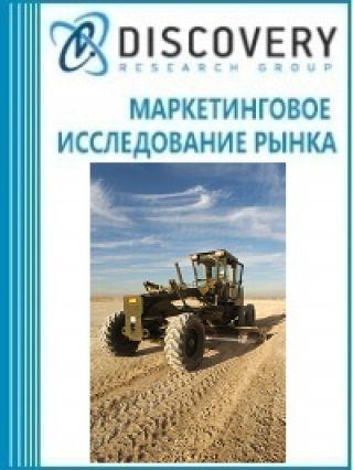Анализ рынка грейдеров в России