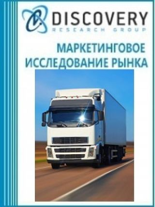 Маркетинговое исследование - Анализ рынка грузовых автомобилей в России