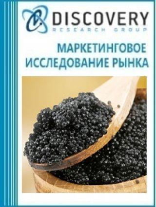 Маркетинговое исследование - Анализ рынка икры рыбы (красной, черной) в России