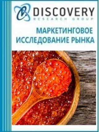 Маркетинговое исследование - Анализ рынка икры в России