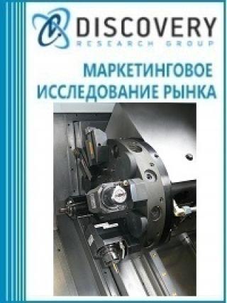Маркетинговое исследование - Анализ рынка инструмента и оснастки для металлообрабатывающего оборудования в России