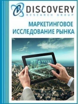 Маркетинговое исследование - Анализ рынка интеллектуальных энергосистем (SMART Grid) в России