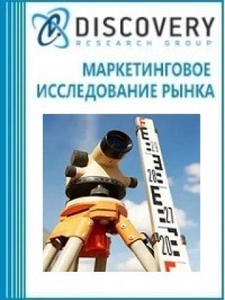 Маркетинговое исследование - Анализ рынка инженерно-геодезических работ в России