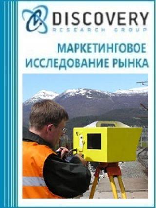 Анализ рынка инженерно-геологических работ в России