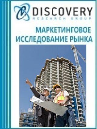 Маркетинговое исследование - Анализ рынка инженерного обеспечения возведения объектов в России