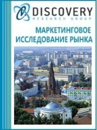 Маркетинговое исследование - Анализ рынка инжиниринга городского хозяйства (municipal or urban engineering) в России
