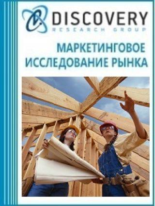 Маркетинговое исследование - Анализ рынка инжиниринга строительных материалов и конструкций (materials engineering) в России