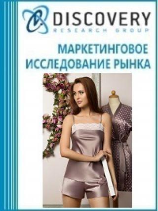 Анализ рынка изделий бельевых в России