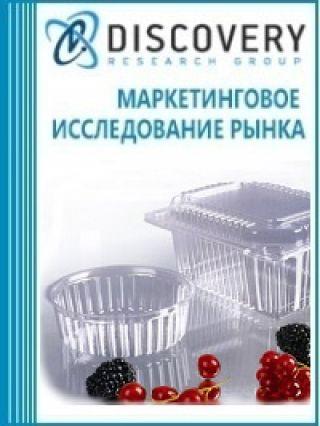 Маркетинговое исследование - Анализ рынка изделий упаковочных из пластмасс в России