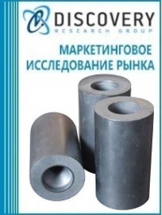 Анализ рынка изостатического графита в России