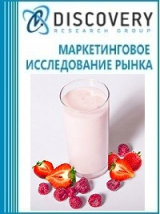 Маркетинговое исследование - Анализ рынка йогуртов в России