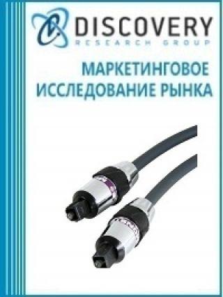 Маркетинговое исследование - Анализ рынка кабеля оптического и оптоволокна в России