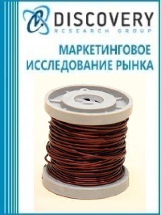 Маркетинговое исследование - Анализ рынка кабеля (провода) обмоточного изолированного в России