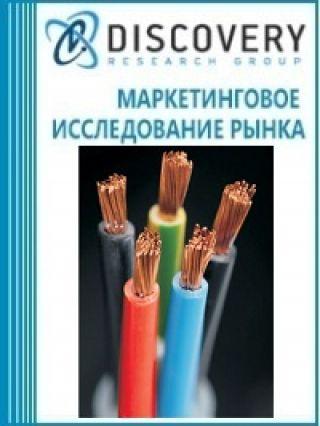 Маркетинговое исследование - Анализ рынка кабеля (провода) силового высокого и низкого напряжения в России