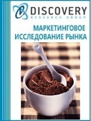 Анализ рынка какао-порошка в России