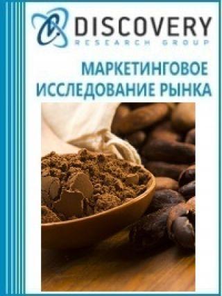 Анализ рынка какао-сырья в России