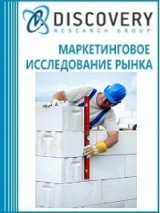 Маркетинговое исследование - Анализ рынка каменных работ в России