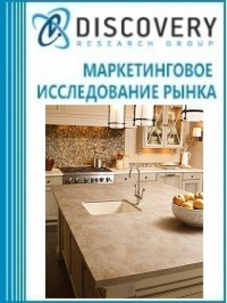 Маркетинговое исследование - Анализ рынка камня искусственного акрилового в России