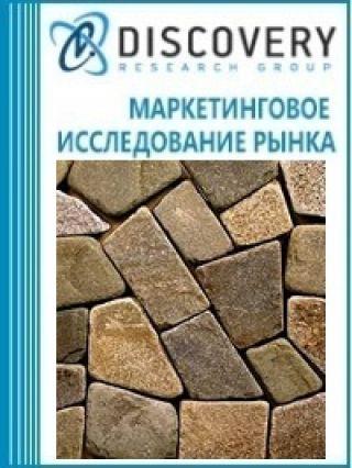 Маркетинговое исследование - Анализ рынка камня натурального в России