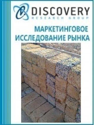 Маркетинговое исследование - Анализ рынка камня строительного в России