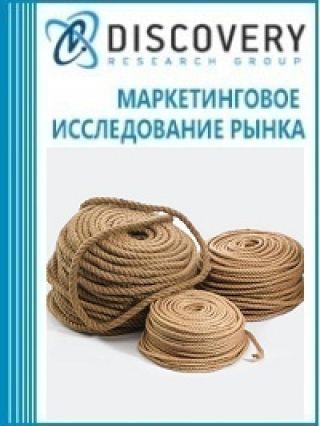 Анализ рынка канатных изделий в России