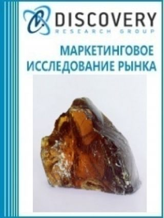 Анализ рынка канифоли и смоляных кислот в России