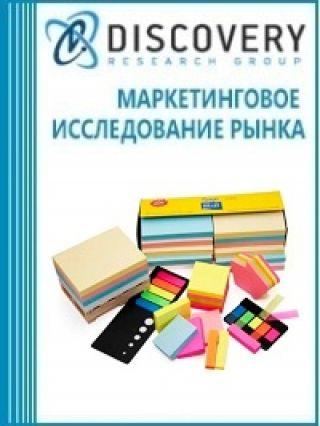 Маркетинговое исследование - Анализ рынка канцелярских бумажно-беловых товаров в России