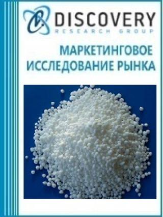 Маркетинговое исследование - Анализ рынка карбамида в России