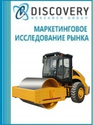 Анализ рынка катков в России