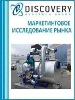 Анализ рынка химического оборудования в России