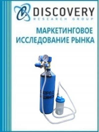 Анализ рынка кислорода медицинского в России