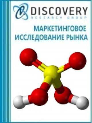 Маркетинговое исследование - Анализ рынка кислоты серной и олеума в России