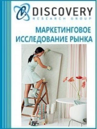 Маркетинговое исследование - Анализ рынка клея обойного в России