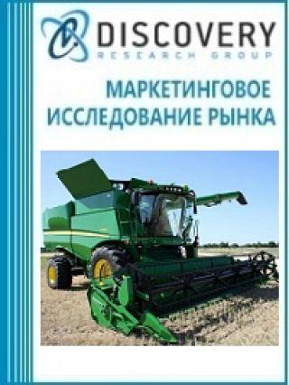 Анализ рынка комбайнов зерноуборочных в России