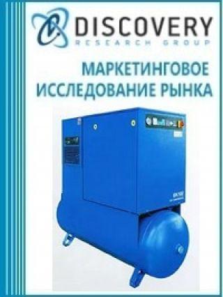 Маркетинговое исследование - Анализ рынка компрессоров промышленных в России