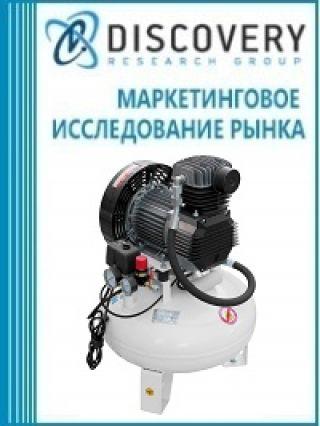 Маркетинговое исследование - Анализ рынка компрессоров высокой мощности в России