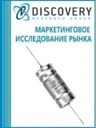 Маркетинговое исследование - Анализ рынка конденсаторов в России