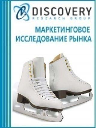 Анализ рынка коньков ледовых в России