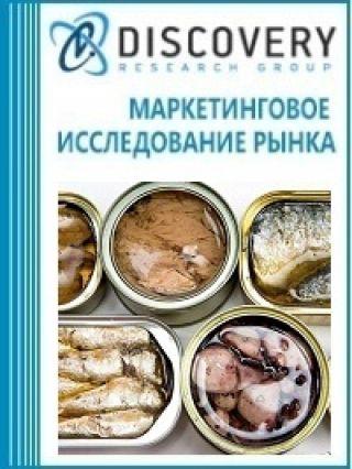 Маркетинговое исследование - Анализ рынка консервов и пресервов из рыбы и морепродуктов в России