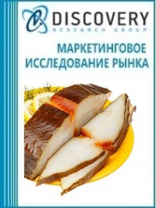 Маркетинговое исследование - Анализ рынка копченой рыбы семейства камбаловых (палтус, камбала, морской язык, тюрбо) в России