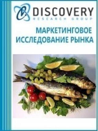 Маркетинговое исследование - Анализ рынка копченой рыбы ставриды в России