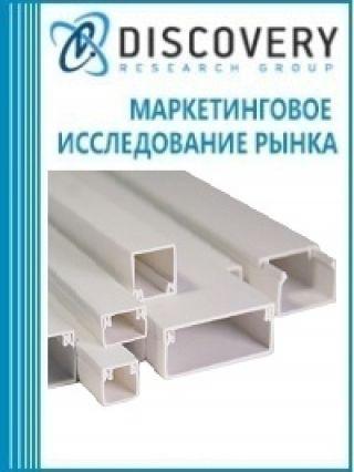 Маркетинговое исследование - Анализ рынка коробов для кабеля в России