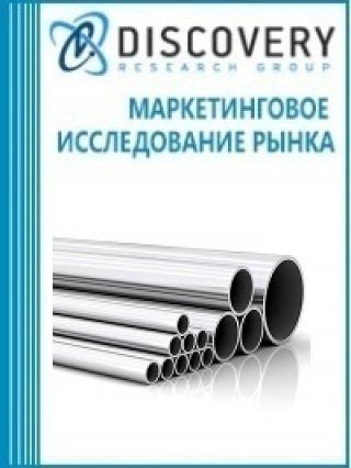 Маркетинговое исследование - Анализ рынка коррозионностойкой и титановой трубной номенклатуры в России